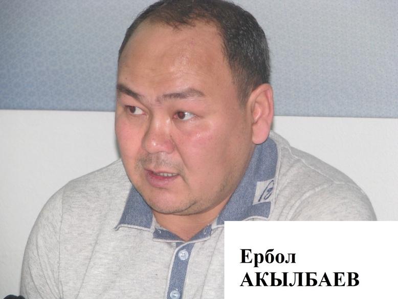 Ербол Акылбаев