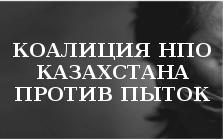 Коалиция НПО против пыток
