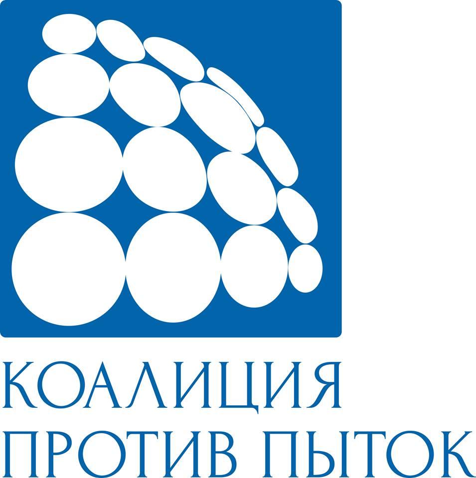Коалиция НПО Казахстана против пыток